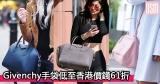 網購Givenchy手袋低至香港價錢61折+直運香港/澳門