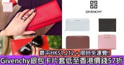 網購Givenchy銀包卡片套低至香港價錢57折+(限時)免費直運香港/澳門