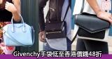 網購Givenchy手袋低至香港價錢48折+直運香港/澳門
