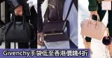 網購Givenchy手袋低至香港價錢4折+免費直運香港
