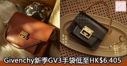 網購Givenchy新季GV3手袋低至HK$6,405+免費直運香港/澳門