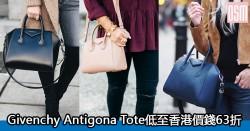 網購Givenchy Antigona Tote低至香港價錢63折+免費直送香港/澳門