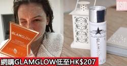 網購GLAMGLOW低至HK$207+免費直運香港澳門