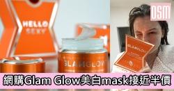 網購夏日必備Glam Glow美白mask低至半價+免費直運香港/澳門