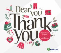 免費Download Gmarket Thank You Coupon