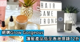 網購Grow Gorgeous護髮產品低至香港價錢72折+免費直運香港澳門