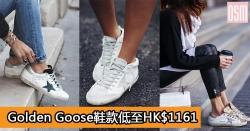 網購Golden Goose鞋款低至HK$1,161+免費直運香港/澳門