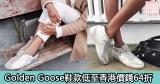 網購Golden Goose鞋款低至香港價錢64折+直運香港/澳門