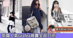 網購英國人氣Grafea背囊全部75折+免費直送香港/澳門