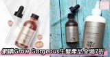 網購Grow Gorgeous生髮產品全場7折+免費直送香港/澳門
