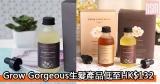 網購Grow Gorgeous生髮產品低至HK$132+免費直送香港/澳門