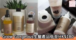 網購Grow Gorgeous生髮產品低至HK$180+免費直送香港/澳門
