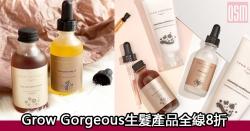 網購Grow Gorgeous生髮產品全線8折+免費直送香港/澳門