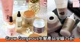 網購Grow Gorgeous生髮產品全線75折+免費直送香港/澳門