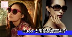 Gucci太陽眼鏡低至4折+免費直運香港/澳門