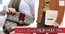 網購Gucci Clutch低至HK$4,799+(限時)免費直送香港/澳門
