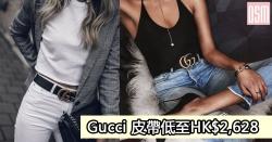網購Gucci皮帶低至HK$2,628+直運香港/澳門