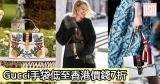 Gucci手袋低至香港價錢7折+直運香港/澳門