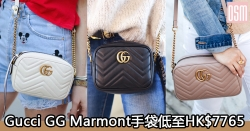 網購Gucci GG Marmont手袋低至HK$7,765+免費直運香港/澳門