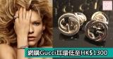 網購Gucci耳環低至HK$1,300+直運香港/澳門
