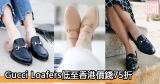 網購Gucci Loafers低至香港價錢75折+直運香港/澳門