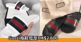 網購Gucci拖鞋低至HK$2,600+直送香港/澳門