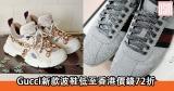 網購Gucci新款波鞋低至香港價錢72折+免費直運香港/澳門