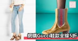網購Gucci鞋款全線5折+ 免費直運香港/(需運費)澳門