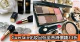 網購Guerlain化妝品低至香港價錢33折+直運香港/澳門
