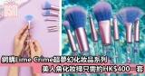 網購超夢幻Lime Crime美人魚化妝掃+免費直運香港/澳門