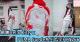 網購Hello Kitty x PUMA Suede系列低至HK$266+免費直運香港澳門