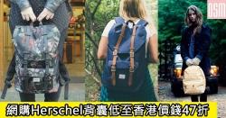 網購Herschel背囊低至香港價錢47折+免費直運香港/澳門