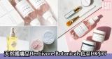 網購天然護膚品Herbivore Botanicals低至HK$77+免費直送香港