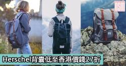 網購Herschel背囊低至香港價錢27折+免費直運香港/澳門