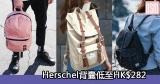 網購Herschel背囊低至HK$282+免費直運香港/澳門