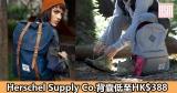網購Herschel Supply Co.背囊低至HK$338+免費直運香港/澳門