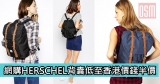 網購Herschel背囊低至半價+直運香港/澳門