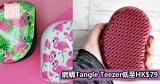 網購Tangle Teezer低至HK$79+免費直運香港/澳門