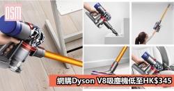 網購Dyson V8吸塵機低至HK$3458+直運香港/澳門