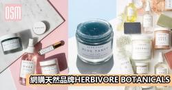網購天然品牌HERBIVORE BOTANICALS+免費直運香港