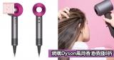 網購Dyson 風筒只需HK$2,700+直運香港/澳門