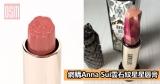 網購Anna Sui雲石紋星星唇膏+免費直運香港/澳門