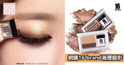 網購16 brand漸層眼影+直運香港/澳門