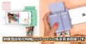 網購電話殼印相機prynt pocket低至香港價錢72折+需轉運香港/澳門