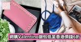 網購Valentino銀包低至香港價錢6折+免費直運香港/澳門