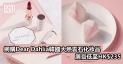 網購雲石化妝品Dear Dahlia+直運香港/澳門