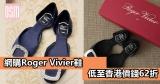 網購Roger Vivier鞋低至香港價錢62折+直運香港/澳門