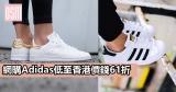 網購adidas低至香港價錢61折+免費直運香港/澳門
