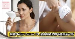 網購Philips Lumea IPL 最高階彩光脫毛器低至48折+免費直運香港/澳門