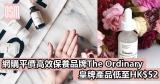 網購平價高效保養品牌The Ordinary+免費直運香港/澳門